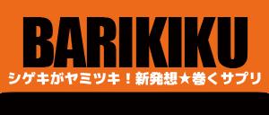 【バリキク☆BARIKIKU メーカー直販 公式サイト】巻くサプリメント☆新発想サポーター